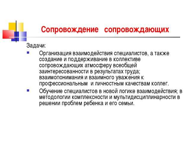 Сопровождение сопровождающих Задачи: Организация взаимодействия специалистов,...