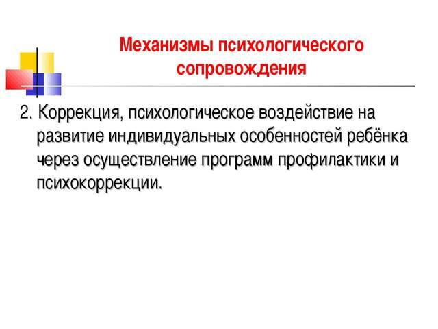 Механизмы психологического сопровождения 2. Коррекция, психологическое воздей...