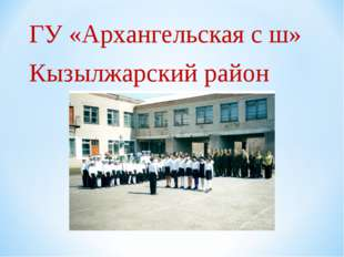 ГУ «Архангельская с ш» Кызылжарский район