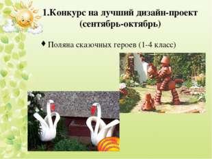1.Конкурс на лучший дизайн-проект (сентябрь-октябрь) Поляна сказочных героев