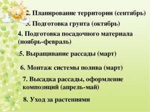 4. Подготовка посадочного материала (ноябрь-февраль) 5. Выращивание рассады (
