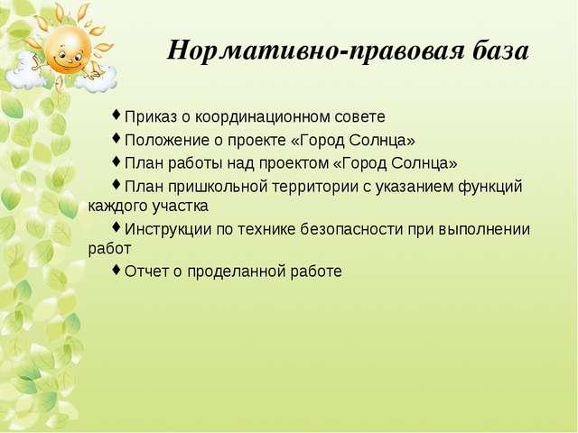 Нормативно-правовая база Приказ о координационном совете Положение о проекте...
