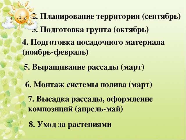 4. Подготовка посадочного материала (ноябрь-февраль) 5. Выращивание рассады (...