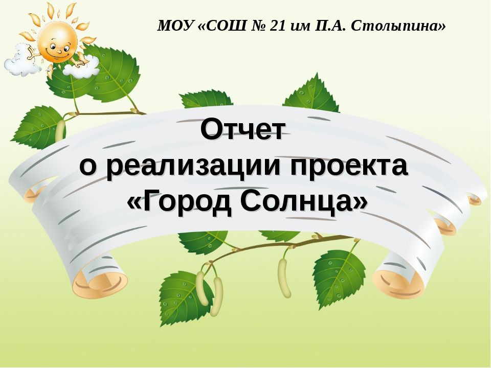 Отчет о реализации проекта «Город Солнца» МОУ «СОШ № 21 им П.А. Столыпина»