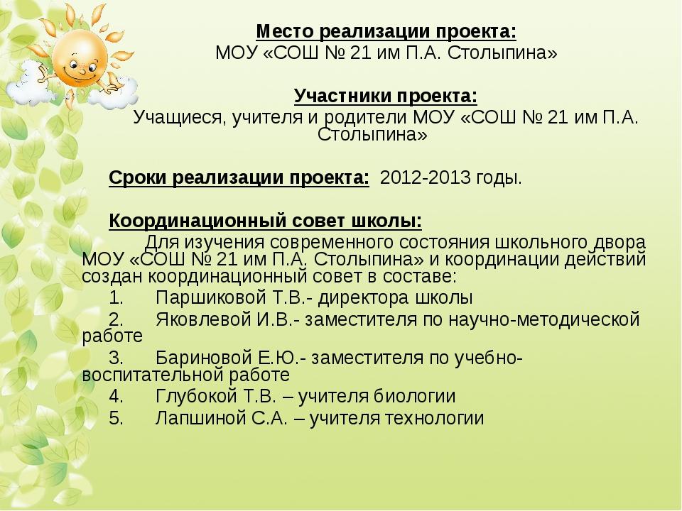 Место реализации проекта: МОУ «СОШ № 21 им П.А. Столыпина»  Участники проект...