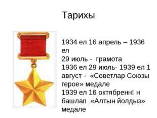 Тарихы 1934 ел 16 апрель – 1936 ел 29 июль - грамота 1936 ел 29 июль- 1939 ел