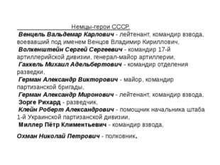 Немцы-герои СССР. Венцель Вальдемар Карлович - лейтенант, командир взвода, в