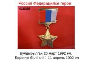 Булдырылган 20 март 1992 ел, Беренче бүләкләү 11 апрель 1992 ел Россия Федера