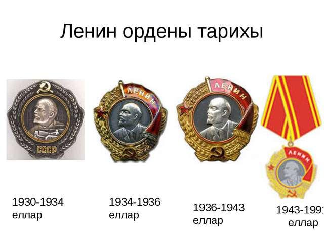 Ленин ордены тарихы 1943-1991 еллар 1936-1943 еллар 1934-1936 еллар 1930-1934...