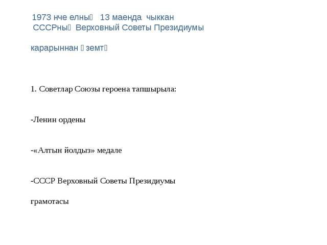 1973 нче елның 13 маенда чыккан СССРның Верховный Советы Президиумы карарынн...