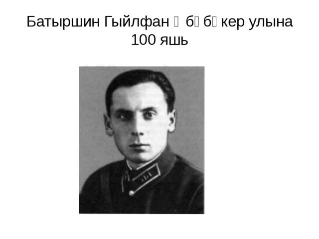 Батыршин Гыйлфан Әбүбәкер улына 100 яшь