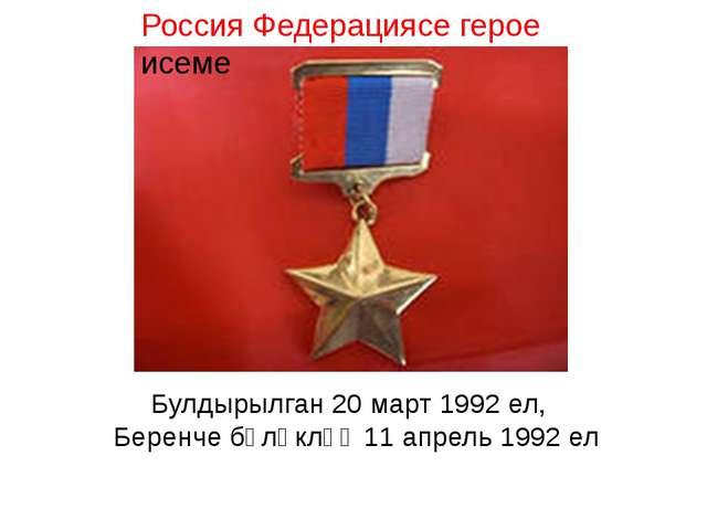 Булдырылган 20 март 1992 ел, Беренче бүләкләү 11 апрель 1992 ел Россия Федера...