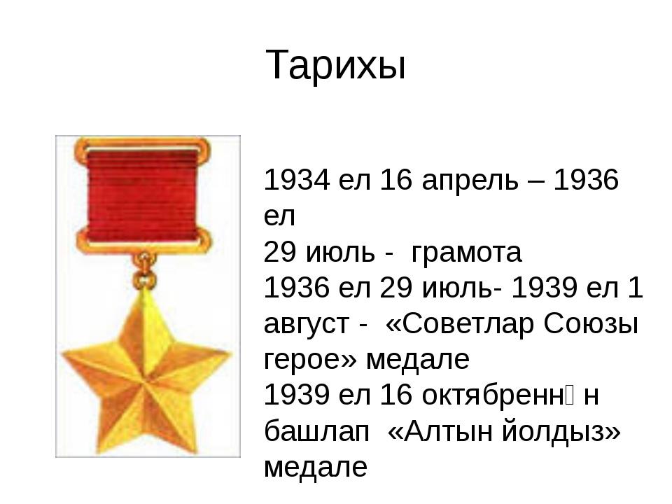 Тарихы 1934 ел 16 апрель – 1936 ел 29 июль - грамота 1936 ел 29 июль- 1939 ел...