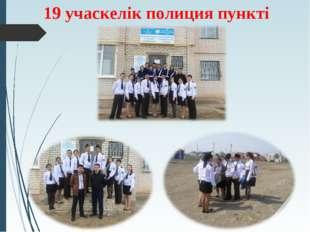 19 учаскелік полиция пункті