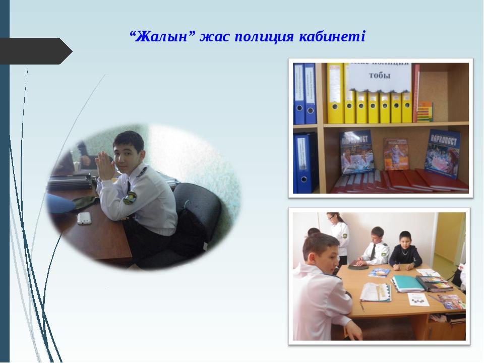 """""""Жалын"""" жас полиция кабинеті"""