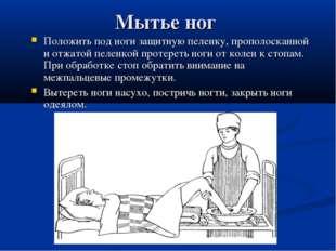 Мытье ног Положить под ноги защитную пеленку, прополосканной и отжатой пеленк