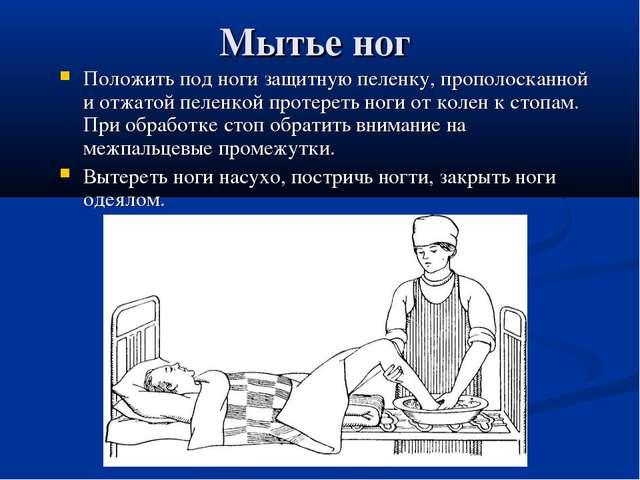 Мытье ног Положить под ноги защитную пеленку, прополосканной и отжатой пеленк...