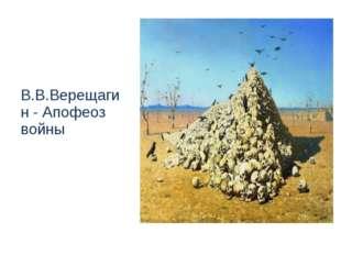 В.В.Верещагин - Апофеоз войны