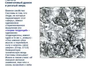 А.Дюрер - Семиголовый дракон и рогатый зверь Важное свойство Системы в том,
