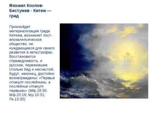 Михаил Козлов-Бестужев - Китеж — град Произойдет материализация града Китежа,