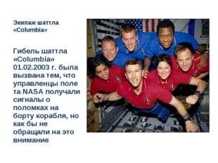 Экипаж шаттла «Columbia» Гибель шаттла «Columbia» 01.02.2003 г. была вызвана