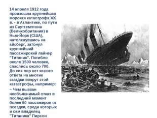 14 апреля 1912 года произошла крупнейшая морская катастрофа XX в. - в Атланти