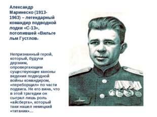 Александр Маринеско (1913-1963) – легендарный командир подводной лодки«С-13»