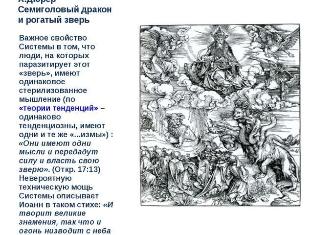 А.Дюрер - Семиголовый дракон и рогатый зверь Важное свойство Системы в том,...