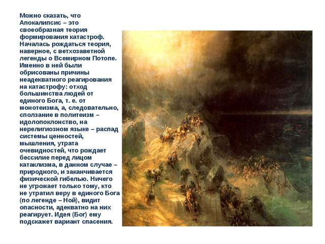 Можно сказать, что Апокалипсис – это своеобразная теория формирования катастр...