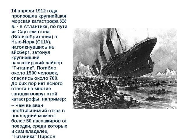 14 апреля 1912 года произошла крупнейшая морская катастрофа XX в. - в Атланти...