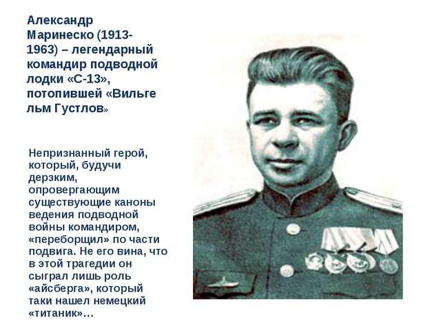 Александр Маринеско (1913-1963) – легендарный командир подводной лодки«С-13»...
