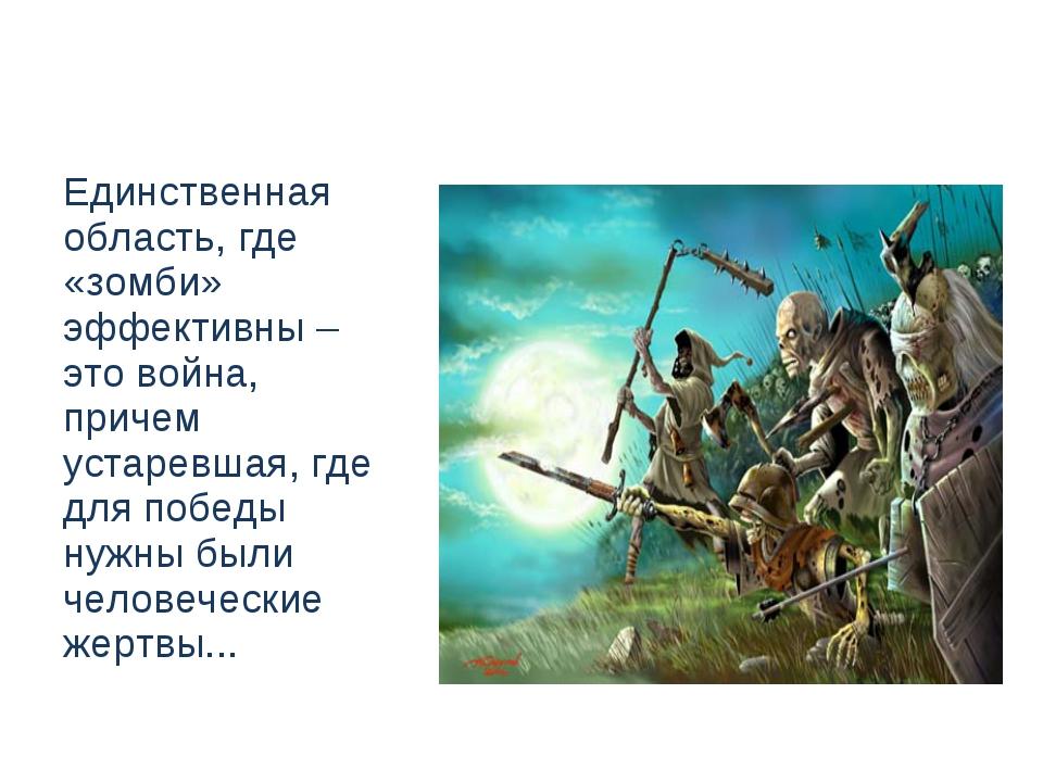 Единственная область, где «зомби» эффективны – это война, причем устаревшая,...