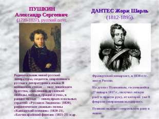 Родоначальник новой русской литературы, создатель современного русского литер