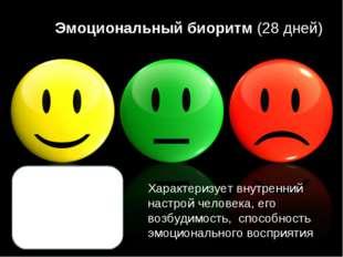 Эмоциональный биоритм (28 дней) Характеризует внутренний настрой человека, ег