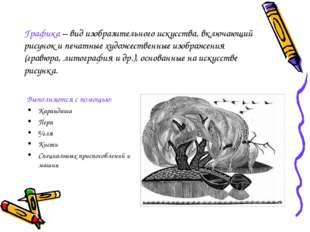Графика – вид изобразительного искусства, включающий рисунок и печатные худож