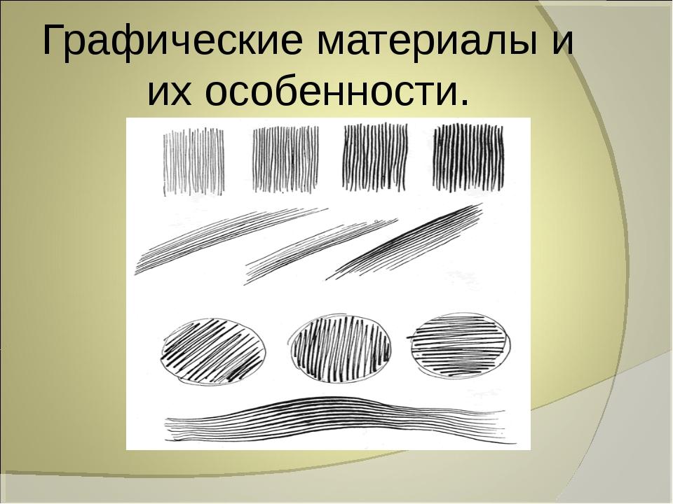 Графические материалы и их особенности.