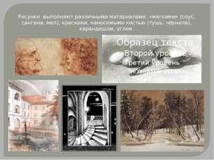 Рисунки выполняют различными материалами: «мягкими» (соус, сангина, мел), кра