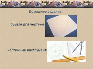 Домашнее задание: бумага для чертежа чертежные инструменты