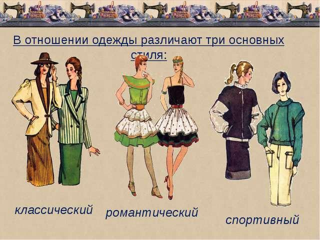 В отношении одежды различают три основных стиля: спортивный романтический кл...