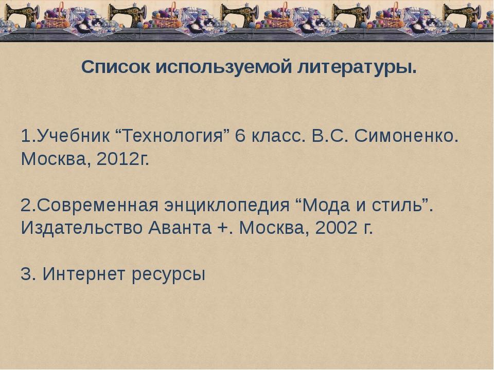 """Список используемой литературы. 1.Учебник """"Технология"""" 6 класс. В.С. Симонен..."""
