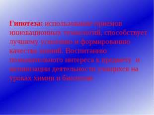 Гипотеза: использование приемов инновационных технологий, способствует лучшем