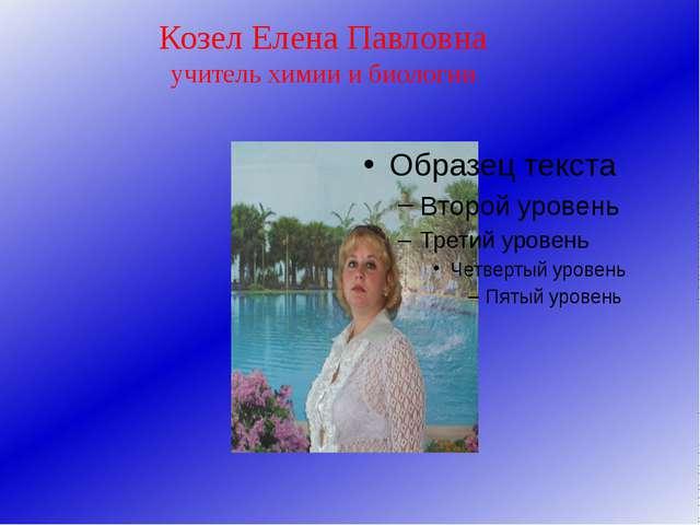 Козел Елена Павловна учитель химии и биологии