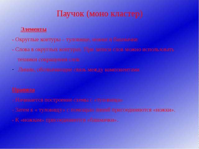 Паучок (моно кластер) Элементы - Округлые контуры – туловище, ножки и башмачк...