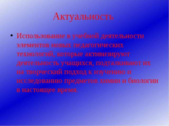 Актуальность Использование в учебной деятельности элементов новых педагогичес...