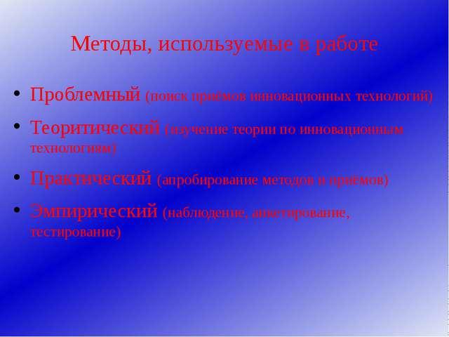 Методы, используемые в работе Проблемный (поиск приёмов инновационных техноло...