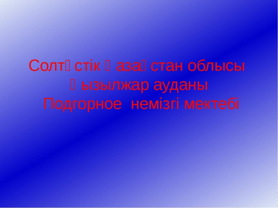 Солтұстік Қазақстан облысы Қызылжар ауданы Подгорное немізгі мектебі