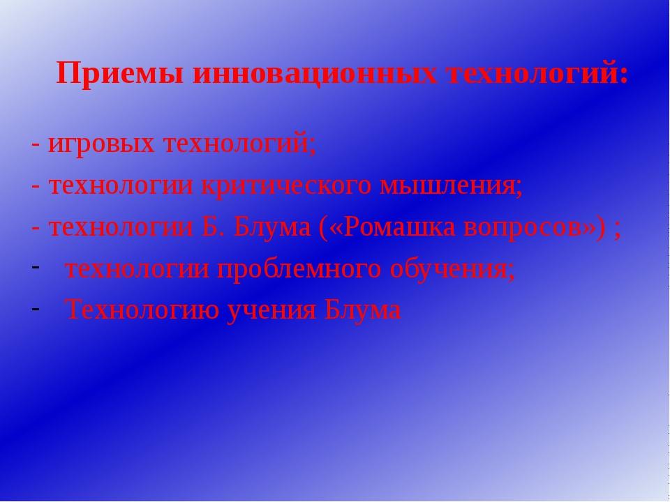 Приемы инновационных технологий: - игровых технологий; - технологии критическ...