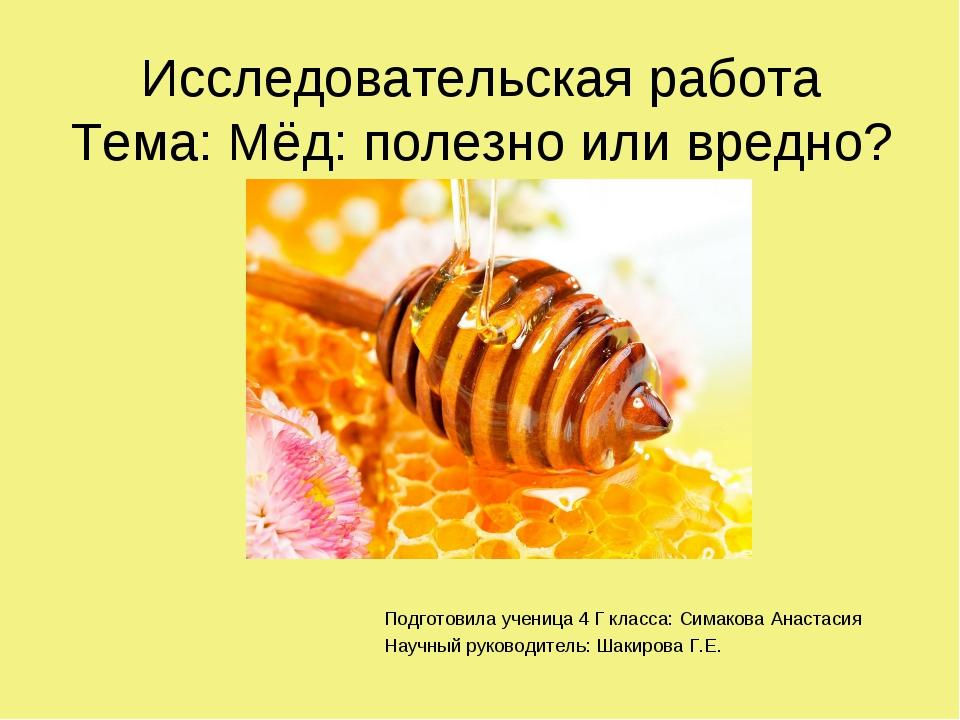 Исследовательская работа Тема: Мёд: полезно или вредно? Подготовила ученица 4...