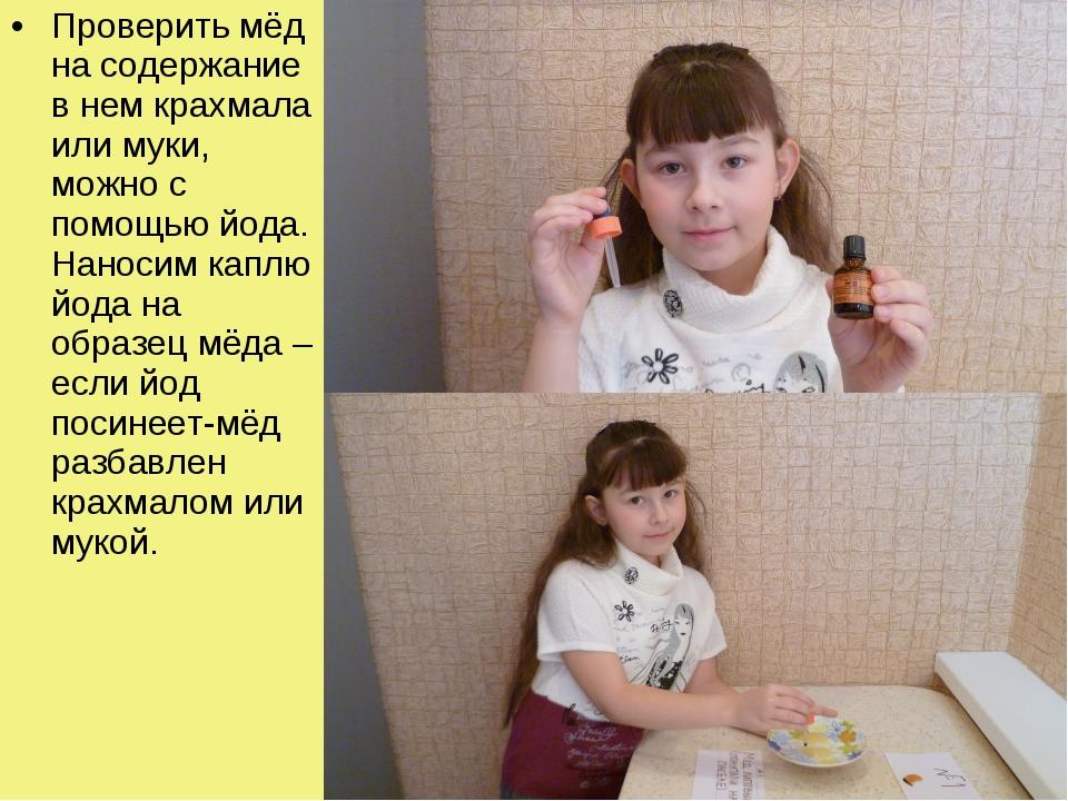 Проверить мёд на содержание в нем крахмала или муки, можно с помощью йода. На...