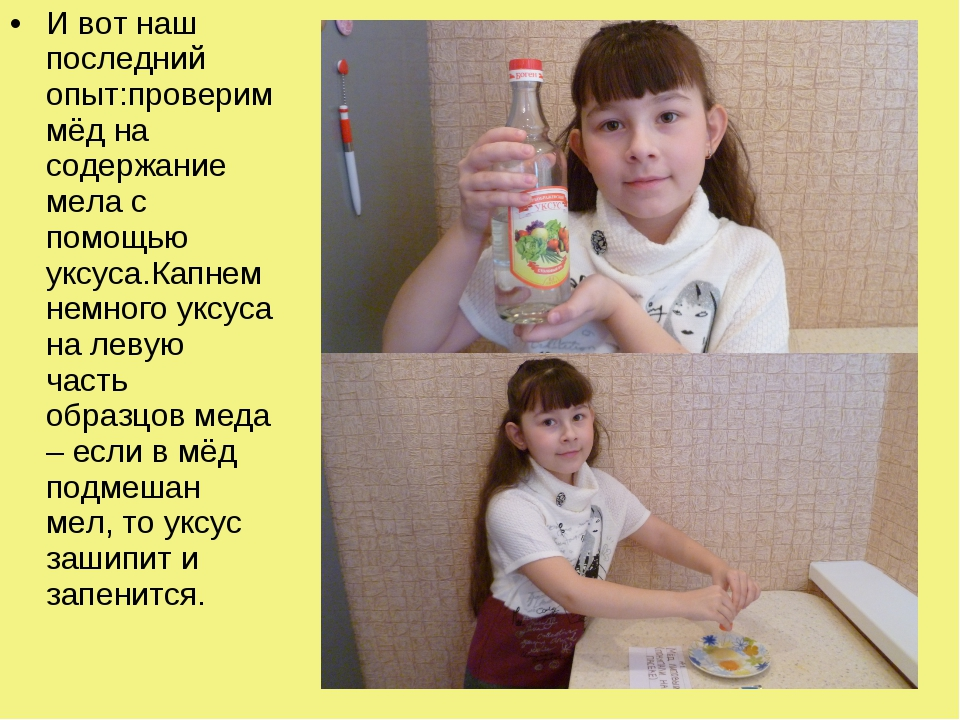 И вот наш последний опыт:проверим мёд на содержание мела с помощью уксуса.Кап...